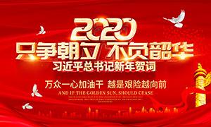 2020习主席新年贺词宣传海报设计PSD素材