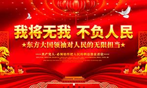 紅色黨建標語宣傳展板設計PSD源文件