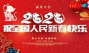 祝全国人民新春快乐宣传海报PSD素材