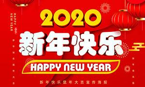 2020新年快乐新春海报设计PSD素材