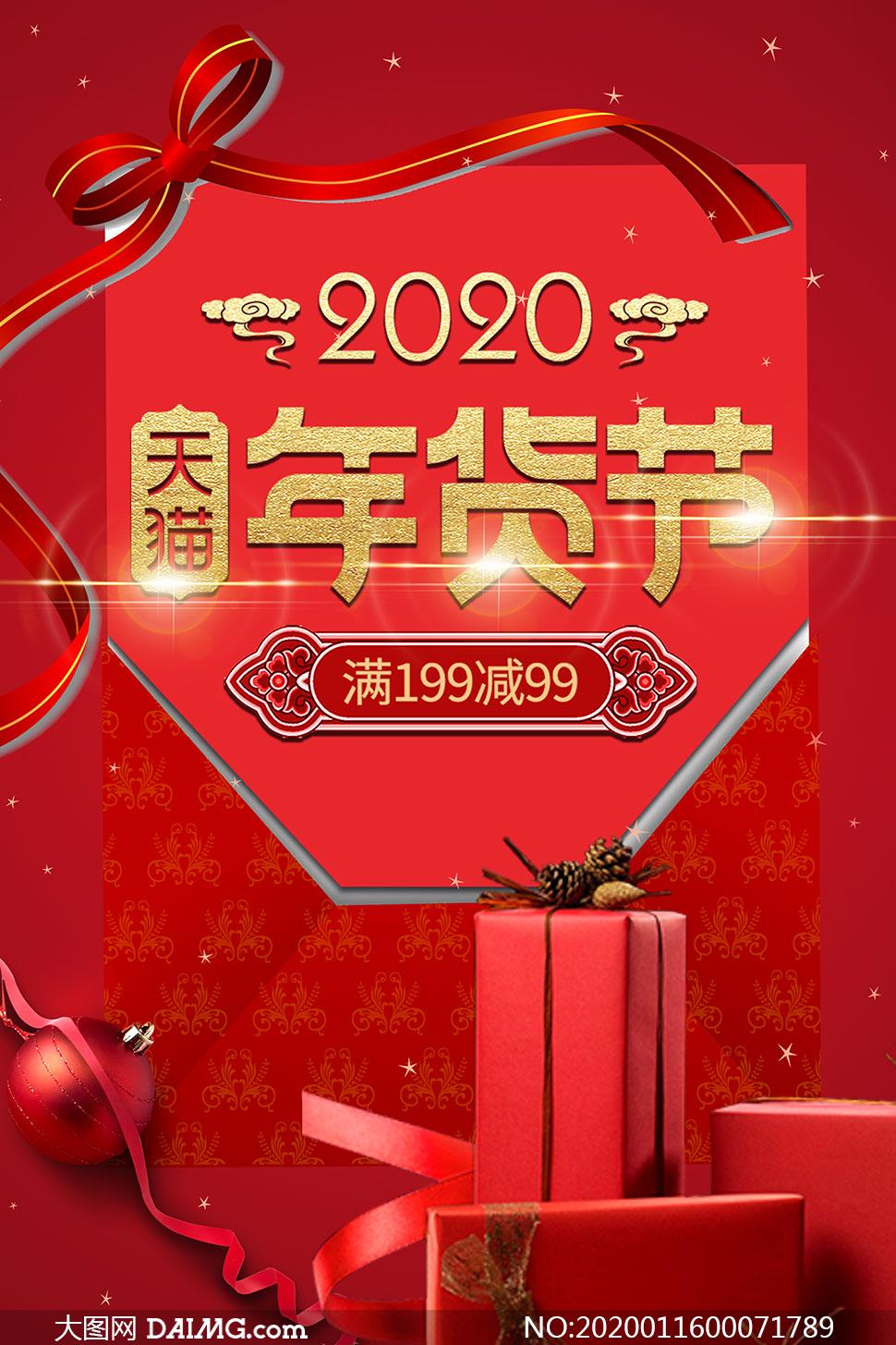 天猫年货节宣传海报设计PSD分层素材