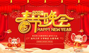 2020春节晚会户外宣传海报PSD素材