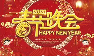 2020鼠年春节晚会舞台背景设计PSD素材