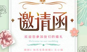 婚礼邀请函封面设计模板PSD素材