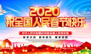 2020祝全国人民春节快乐海报设计