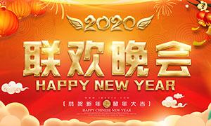 2020新春联欢晚会宣传海报设计PSD素材