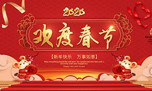 2020欢度春节活动海报设计PSD素材