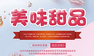 美味甜品活动宣传单设计PSD素材
