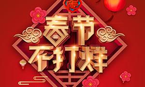 春节商场大促销海报设计PSD素材