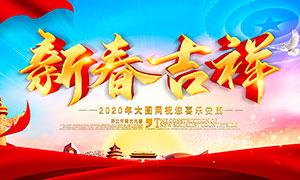 2020新春吉祥祝贺海报设计PSD源文件