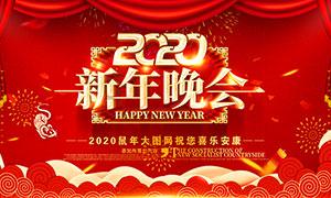 2020企业新年晚会宣传海报设计PSD素材
