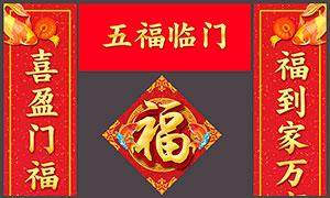 五福临门新春对联设计模板PSD源文件