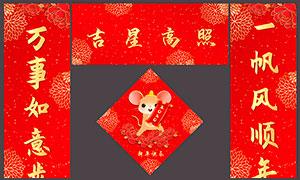 吉星高照鼠年新春对联设计PSD源文件