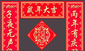 鼠年大吉春节对联设计模板PSD素材