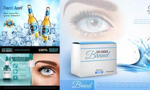 啤酒與滴眼液產品廣告海報矢量素材