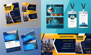 宣傳單與名片版式創意設計矢量素材