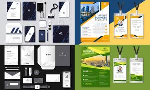 宣传单等企业视觉元素设计矢量素材