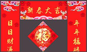 新春大吉鼠年春节对联设计PSD素材