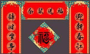 金鼠送福新春对联设计模板PSD素材