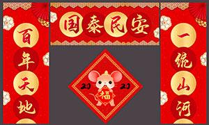 国泰民安春节对联设计模板PSD素材