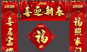 喜迎新春鼠年新春对联设计PSD素材
