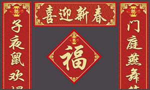喜迎新春鼠年春节对联设计PSD素材