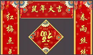 2020鼠年大吉新春对联设计PSD素材