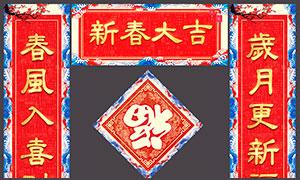 2020新春大吉春节对联设计PSD素材
