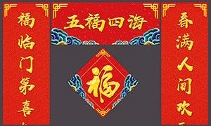 五福四海新春对联设计PSD源文件