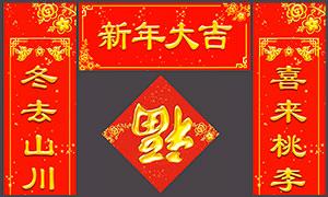 新年大吉春节对联设计模板PSD素材