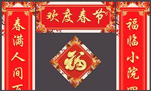 2020欢度春节新春对联设计PSD素材