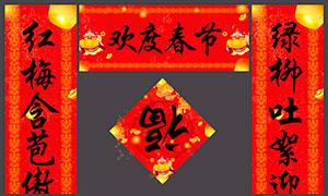 2020欢度春节对联设计模板PSD素材