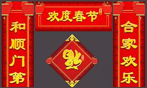 欢度春节鼠年新春对联设计PSD素材