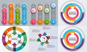 箭头与圆环等元素信息图表矢量素材