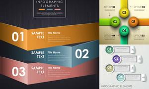 立体质感流程图表创意设计矢量素材