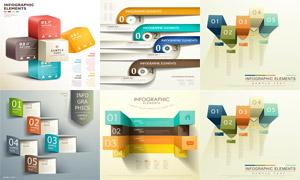 多种立体展示的信息图创意矢量素材