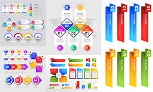 炫彩配色流程图表创意设计矢量素材