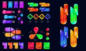 炫彩缤纷风格信息图表创意矢量素材