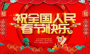 祝全国人民春节快乐海报设计PSD素材