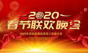 2020企业春节联欢晚会背景设计PSD素材