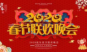 2020春节联欢晚会宣传海报设计PSD素材