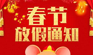 鼠年春节放假通知海报设计PSD素材