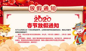 2020春节放假通知海报设计PSD源文件