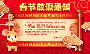 企业春节放假通知海报设计PSD素材