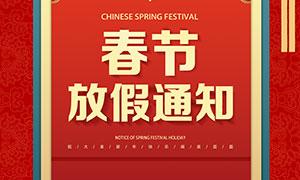 公司2020春节放假通知海报设计PSD素材