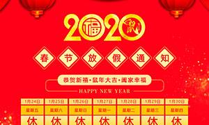 红色2020春节放假通知海报设计模板