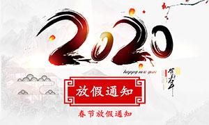 中國風企業放假通知海報設計PSD素材