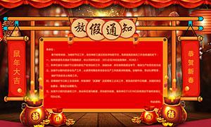 2020企业喜庆春节放价通知海报设计
