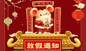 公司鼠年放假通知宣传海报PSD素材