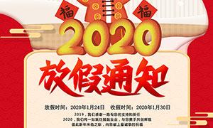 2020企业放假通知宣传海报PSD素材